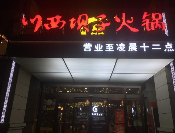 连锁餐饮机构