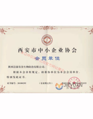 中小企业协会会员证